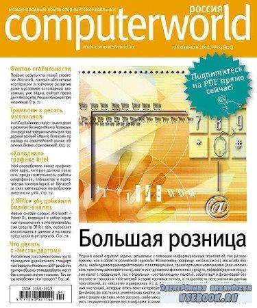 Computerworld №4 (февраль 2014) Россия