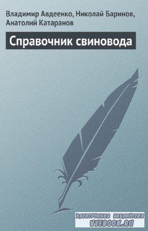 Катаранов А., Авдеенко В. - Справочник свиновода