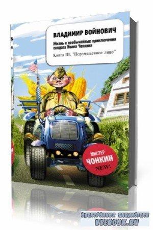 Владимир Войнович. Жизнь и необычайные приключения солдата Ивана Чонкина. Перемещенное лицо. Книга 3 (Аудиокнига)
