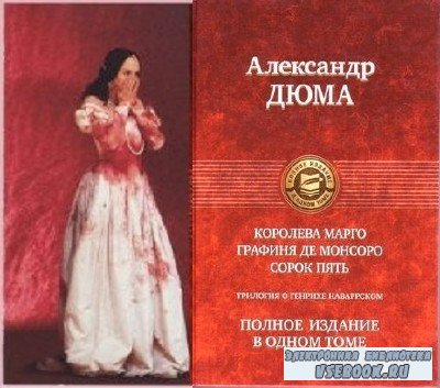 Александр Дюма - Трилогия о Генрихе Наваррском (аудиокнига)