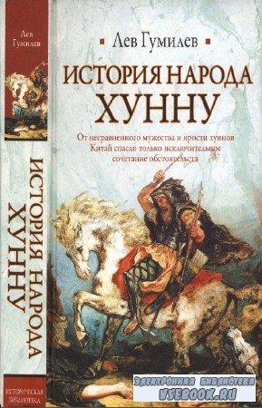 Гумилев Лев - История народа хунну