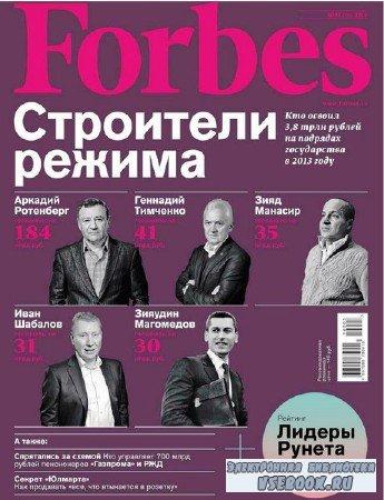Forbes №3 (март 2014) Россия