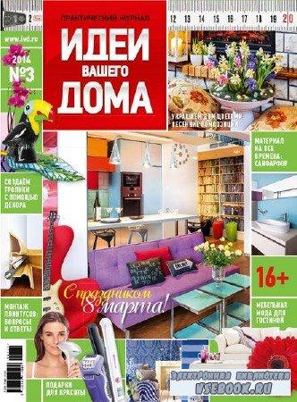 Идеи вашего дома №3 (март 2014)