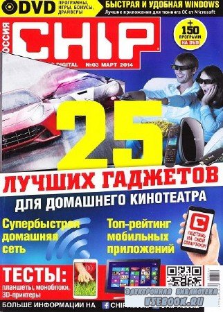 Chip №3 (март 2014) Россия
