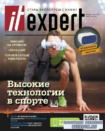IT Expert №2 (февраль-март 2014)