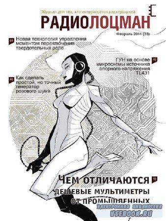 Радиолоцман №2 (февраль 2014)