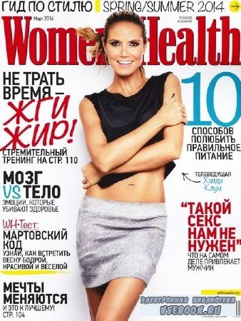 Women's Health №3 (март 2014) Россия