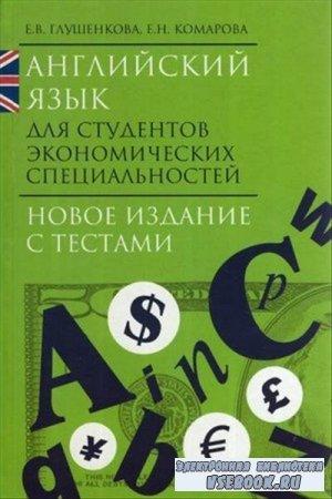 Английский язык для студентов экономических специальностей. Учебник
