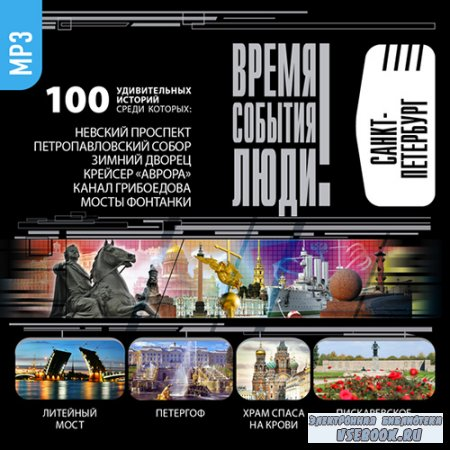 Время. События. Люди. Санкт-Петербург (Аудиокнига)