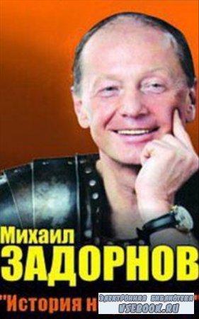 Михаил Задорнов - История Не Для Всех (Аудиокнига)