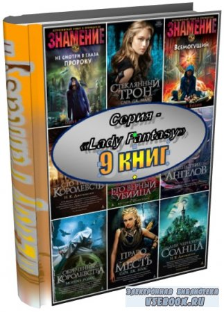 Серия - «Lady Fantasy»  (9 книг)