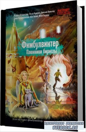 Силин Олег, Вереснев Игорь - Фимбулвинтер. Пленники бирюзы (Аудиокнига)