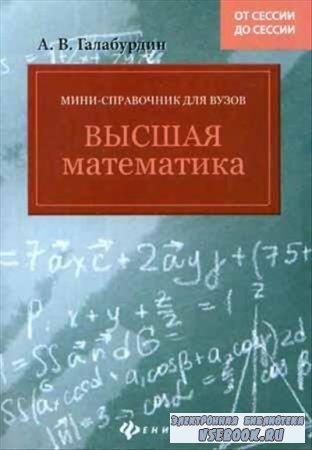 Высшая математика. Мини-справочник для вузов