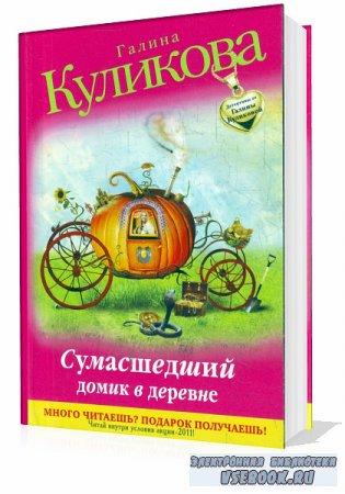 Куликова Галина. Сумасшедший домик в деревне (Аудиокнига)