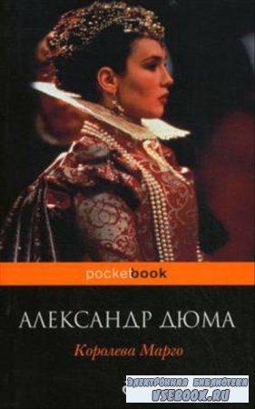 Александр Дюма - Королева Марго (Аудиокнига)