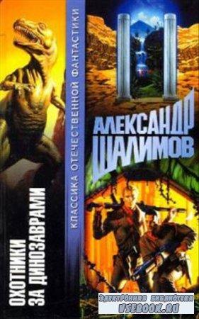 Александр Шалимов - Охотники за Динозаврами (Аудиокнига)