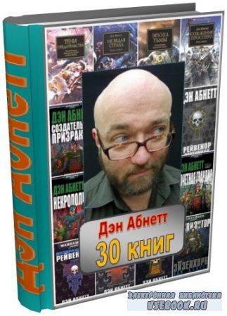 Дэн Абнетт (30 книг)