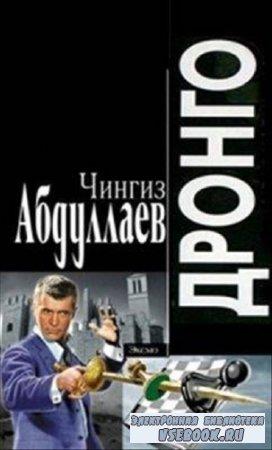 Чингиз Абдуллаев - Дронго. Книги 1-5 (Аудиокнига)