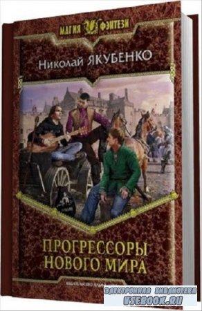 Николай Якубенко - Прогрессоры нового мира (Аудиокнига)