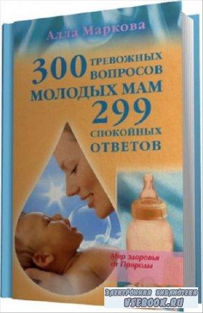 300 тревожных вопросов молодых мам и 299 спокойных ответов (Аудиокнига)