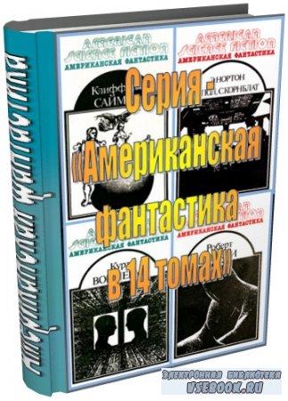 Серия - «Американская фантастика в 14 томах»