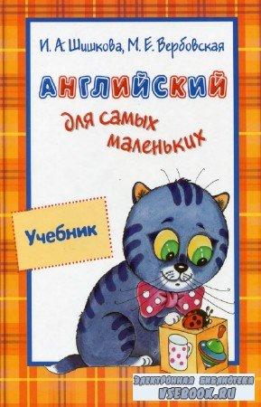 Шишкова И.А., Вербовская М.Е. - Английский для самых маленьких. Учебник