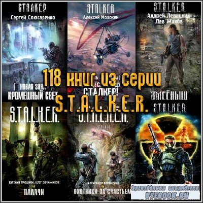 118 книг из серии S.T.A.L.K.E.R.