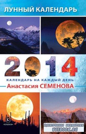 Семенова Анастасия - Лунный календарь на 2014 год