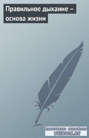 Луковкина Аурика - Правильное дыхание – основа жизни