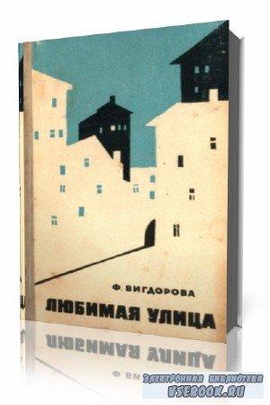 Вигдорова Фрида Абрамовна. Любимая улица (Аудиокнига)
