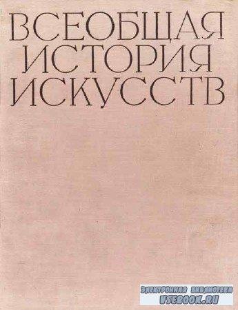 Всеобщая история искусств в 6 томах. Том 6. Искусство 20 века. Книга 2