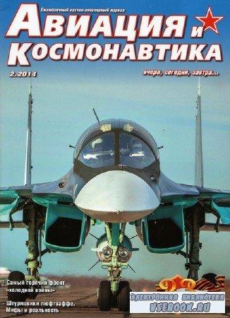 Авиация и космонавтика №2 (февраль 2014)