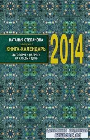 Степанова Наталья - Книга-календарь на 2014 год. Заговоры и обереги