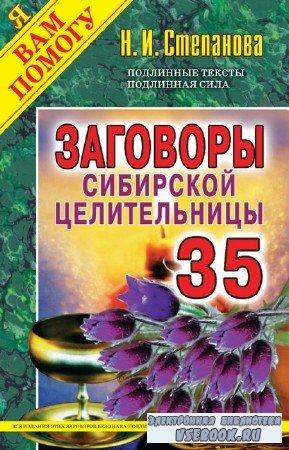 Наталья Степанова - Заговоры сибирской целительницы. Выпуск 35