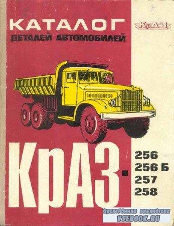 Каталог деталей автомобилей КрАЗ-256, КрАЗ-256Б, КрАЗ-257 и КрАЗ-258