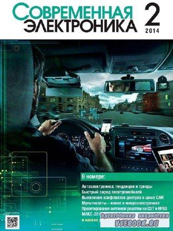 Современная электроника №2 (февраль 2014)
