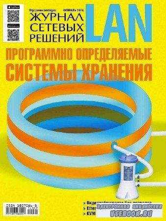 Журнал сетевых решений LAN №2 (февраль 2014)