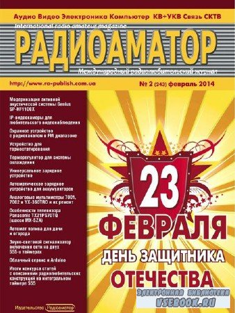 Радиоаматор №2 (февраль 2014)