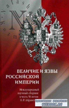 Каширин В.Б. - Величие и язвы Российской империи