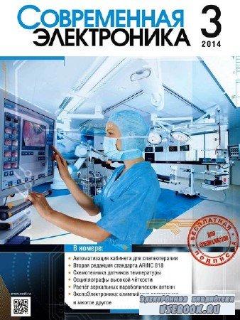 Современная электроника №3 (март 2014)