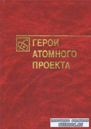 Герои атомного проекта