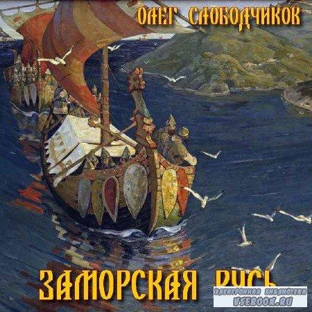 Олег Слободчиков – Заморская Русь (Аудиокнига)