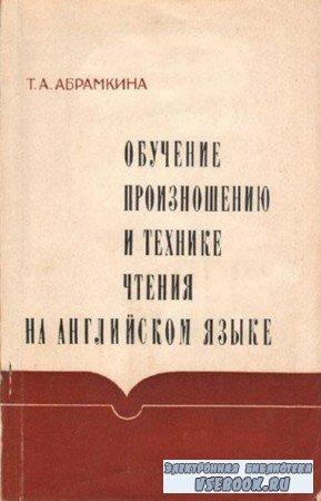 Абрамкина Т.А. - Обучение произношению и технике чтения на английском языке