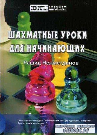 Шахматные уроки для начинающих