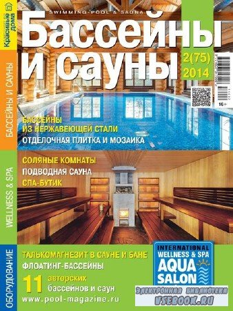 Бассейны и сауны №2 (75) 2014