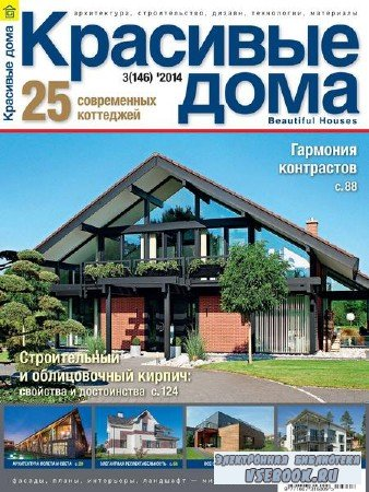 Красивые дома №3 (март 2014)