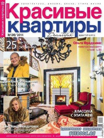 Красивые квартиры №3 (март 2014)