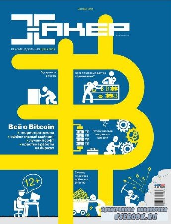 Хакер №3 (март 2014)