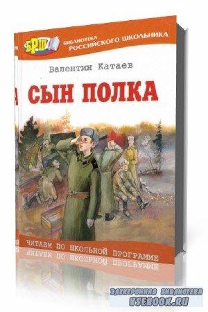 Валентин Катаев. Сын полка (Аудиокнига)