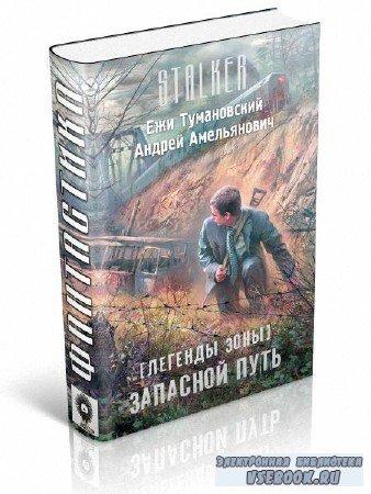 Амельянович Андрей, Тумановский Ежи - Легенды Зоны. Запасной путь